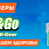 Санитайзеры Spray&Go – на передовой борьбы с вирусами!
